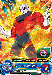 SUPER DRAGON BALL HEROES PJS-29