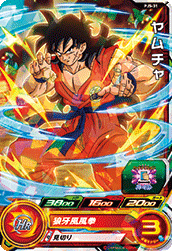 SUPER DRAGON BALL HEROES PJS-31