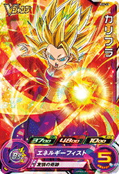 SUPER DRAGON BALL HEROES PJS-33