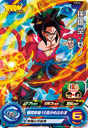 SUPER DRAGON BALL HEROES PJS-34