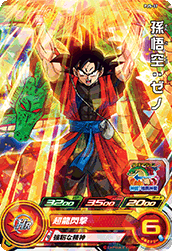 SUPER DRAGON BALL HEROES PJS-37