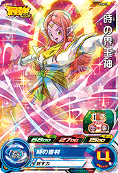 SUPER DRAGON BALL HEROES PJS-39