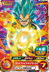 SUPER DRAGON BALL HEROES PJS-41