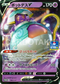 Pokémon Card Game Sword & Shield PROMO 040/S-P POKÉMON CARD GYM promo card pack #2 March 6 2020 Polteageist