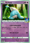 Pokémon Card Game Sword & Shield PROMO 041/S-P POKÉMON CARD GYM promo card pack #2 March 6 2020 Hatenna