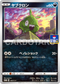 Pokémon Card Game Sword & Shield PROMO 043/S-P POKÉMON CARD GYM promo card pack #2 March 6 2020 Trubbish