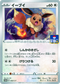 Pokémon Card Game Sword & Shield PROMO 044/S-P POKÉMON CARD GYM promo card pack #2 March 6 2020 Eevee