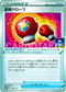 Pokémon Card Game Sword & Shield PROMO 045/S-P POKÉMON CARD GYM promo card pack #2 March 6 2020 Adversity Gloves