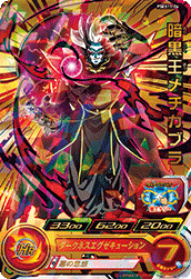 SUPER DRAGON BALL HEROES PSES11-04 Dark King Mechikabura