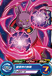 SUPER DRAGON BALL HEROES PUMS-12