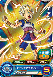 SUPER DRAGON BALL HEROES PUMS-15