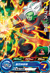 SUPER DRAGON BALL HEROES PUMS-16 with golden