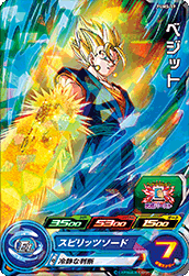 SUPER DRAGON BALL HEROES PUMS-19 without golden