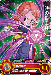SUPER DRAGON BALL HEROES PUMS-24