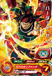 SUPER DRAGON BALL HEROES PUMS-25 without golden