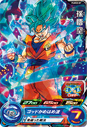 SUPER DRAGON BALL HEROES PUMS2-01 (with golden)