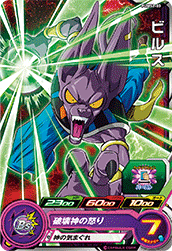 SUPER DRAGON BALL HEROES PUMS2-03
