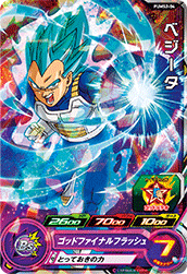 SUPER DRAGON BALL HEROES PUMS2-04 (with golden)