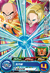 SUPER DRAGON BALL HEROES PUMS2-05