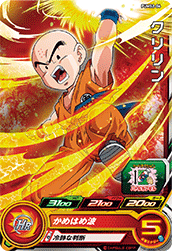 SUPER DRAGON BALL HEROES PUMS2-06