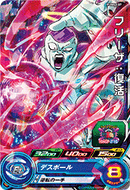 SUPER DRAGON BALL HEROES PUMS2-07 (without golden)