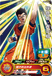 SUPER DRAGON BALL HEROES PUMS2-08