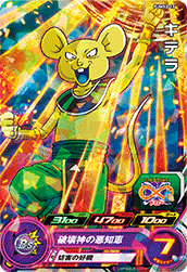 SUPER DRAGON BALL HEROES PUMS2-13 (with golden)