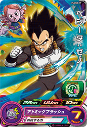SUPER DRAGON BALL HEROES PUMS2-17