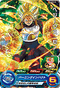 SUPER DRAGON BALL HEROES PUMS2-22 (with golden)