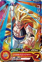 SUPER DRAGON BALL HEROES PUMS2-23