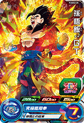 SUPER DRAGON BALL HEROES PUMS2-25 (without golden)