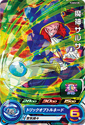 SUPER DRAGON BALL HEROES PUMS2-28 (with golden)