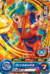 SUPER DRAGON BALL HEROES PUMS4-01 (with golden)