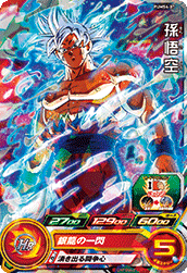 SUPER DRAGON BALL HEROES PUMS4-07 (with golden)