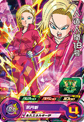 SUPER DRAGON BALL HEROES PUMS4-09