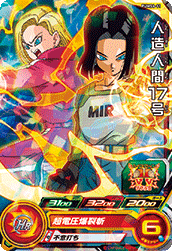 SUPER DRAGON BALL HEROES PUMS4-11