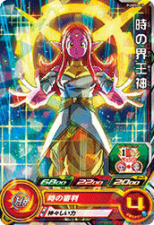 SUPER DRAGON BALL HEROES PUMS4-19 (with golden)