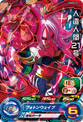 SUPER DRAGON BALL HEROES PUMS4-22 (without golden)