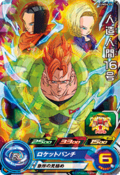 SUPER DRAGON BALL HEROES PUMS4-23