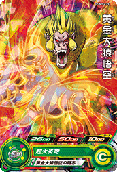 SUPER DRAGON BALL HEROES PUMS4-25 (with golden)