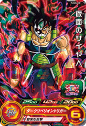 SUPER DRAGON BALL HEROES PUMS4-28 (with golden)