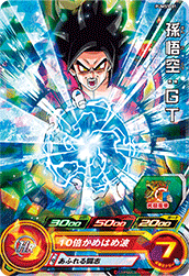 SUPER DRAGON BALL HEROES PUMS5-01 (with golden)