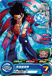 SUPER DRAGON BALL HEROES PUMS5-02