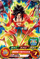 SUPER DRAGON BALL HEROES PUMS5-12 (without golden)