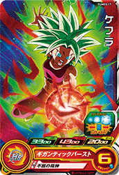 SUPER DRAGON BALL HEROES PUMS5-17