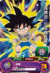SUPER DRAGON BALL HEROES PUMS5-26