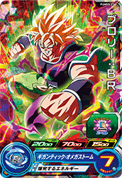 SUPER DRAGON BALL HEROES PUMS5-27 (with golden)