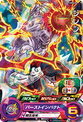SUPER DRAGON BALL HEROES PUMS6-04 (with golden) Jiren