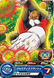 SUPER DRAGON BALL HEROES PUMS6-05 Toppo