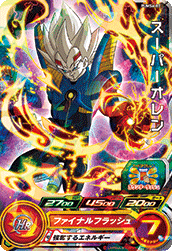 SUPER DRAGON BALL HEROES PUMS6-07 (without golden) Super Oren